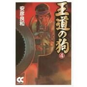 王道の狗 4(中公文庫 コミック版 や 3-33) [文庫]