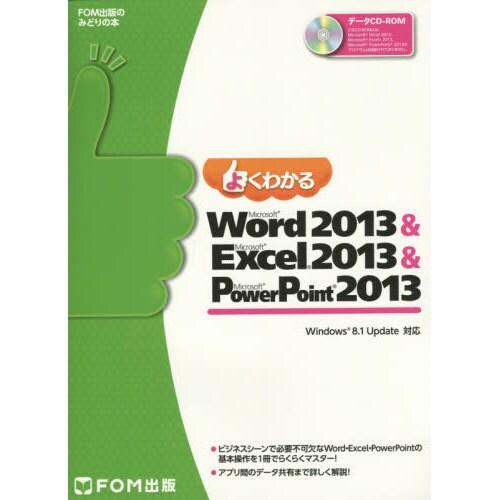 よくわかるMicrosoft Word2013&Micros-Windows8.1Update対応(FOM出版のみどりの本) [単行本]