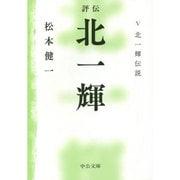 評伝 北一輝〈5〉北一輝伝説(中公文庫) [文庫]