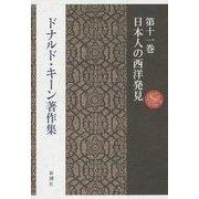 ドナルド・キーン著作集〈第11巻〉日本人の西洋発見 [全集叢書]