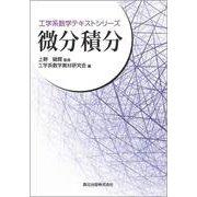 微分積分(工学系数学テキストシリーズ) [全集叢書]