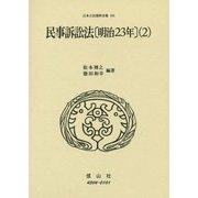 民事訴訟法(明治23年)〈2〉(日本立法資料全集〈195〉) [全集叢書]