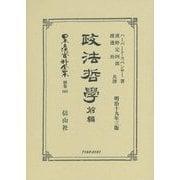 政法哲學〈前編〉 復刻版 (日本立法資料全集〈別巻868〉) [全集叢書]