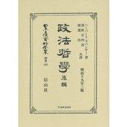 政法哲學〈後編〉 復刻版 (日本立法資料全集〈別巻869〉) [全集叢書]