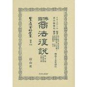 佛國商法復説〈第1篇〉自第1卷至第7卷(日本立法資料全集〈別巻870〉) [全集叢書]