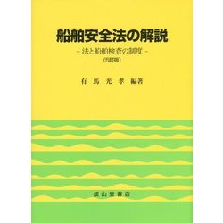船舶安全法の解説―法と船舶検査の制度 5訂版 [単行本]
