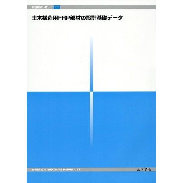 土木構造用FRP部材の設計基礎データ(複合構造レポート〈11〉) [単行本]