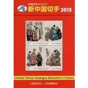 JPS外国切手カタログ 新中国切手〈2015〉 第28版 [図鑑]