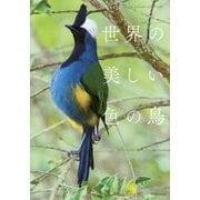 世界の美しい色の鳥 [単行本]