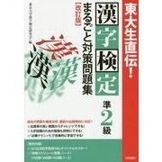 東大生直伝!漢字検定準2級まるごと対策問題集 改訂版 [単行本]