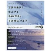 プロがやさしく教える 写真を最高に仕上げるRAW現像と写真補正の基本―Photoshop Lightroom5.5対応 [単行本]