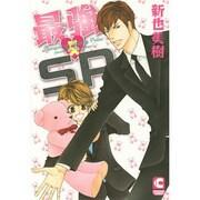 最強・SP(ショコラコミックス) [コミック]