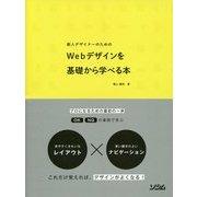 新人デザイナーのためのWebデザインを基礎から学べる本 [単行本]