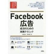 Facebook広告―成功のための実践テクニック(Webマーケティングのプロテク) [単行本]