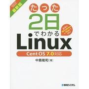 たった2日でわかるLinux―Cent OS 7.0対応 [単行本]