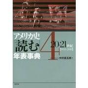 アメリカ史「読む」年表事典〈4〉20-21世紀(1955-2010) [単行本]