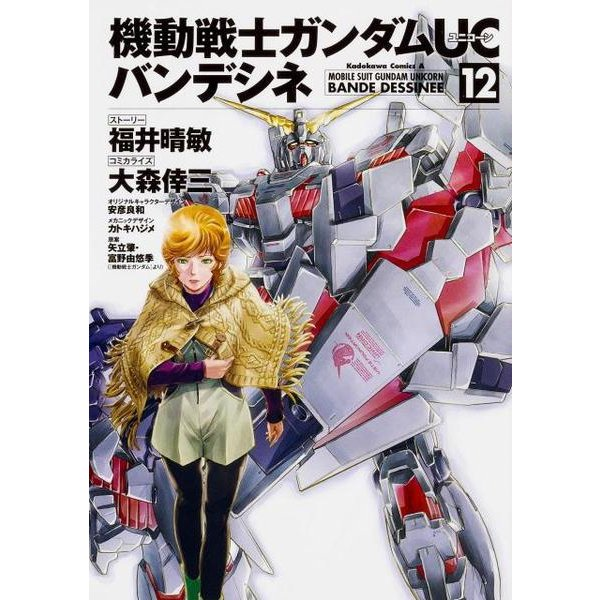 機動戦士ガンダムUCバンデシネ 12(角川コミックス・エース 146-25) [コミック]