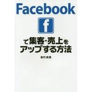 Facebookで集客・売上をアップする方法 [単行本]