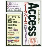 今日から使えるAccessデータベース―2013/2010/2007対応 [単行本]