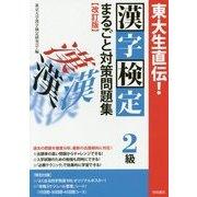 東大生直伝!漢字検定2級まるごと対策問題集 改訂版 [単行本]
