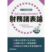 税理士試験過去問答案練習 財務諸表論〈27年度受験用〉 [単行本]
