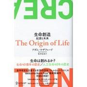 生命創造―起源と未来 [単行本]