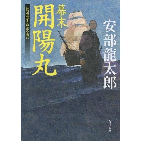 幕末 開陽丸―徳川海軍最後の戦い(角川文庫) [文庫]