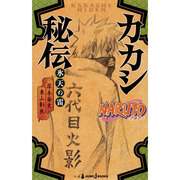 NARUTO-ナルト-カカシ秘伝 氷天の雷(JUMP j BOOKS) [単行本]