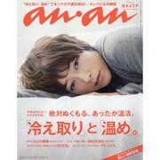 an・an (アン・アン) 2015年 1/14号 [雑誌]