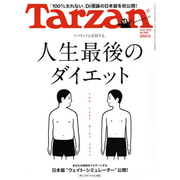 Tarzan (ターザン) 2015年 1/22号 [雑誌]