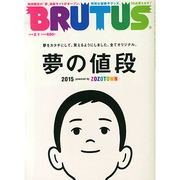 BRUTUS (ブルータス) 2015年 2/1号 [雑誌]