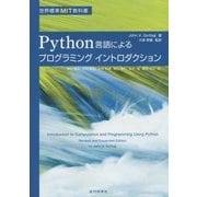 Python言語によるプログラミングイントロダクション(世界標準MIT教科書) [単行本]
