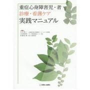 重症心身障害児・者診療・看護ケア実践マニュアル [単行本]