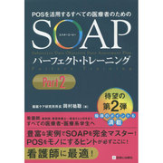 SOAPパーフェクトトレーニング Part2 [単行本]