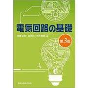 電気回路の基礎 第3版 [単行本]