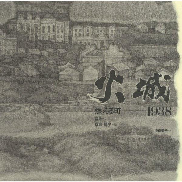 火城 燃える町―1938(日・中・韓平和絵本) [絵本]