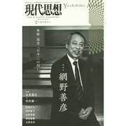現代思想 vol.42-19 網野善彦 [ムックその他]