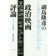 副島隆彦の政治映画評論 ヨーロッパ映画編 [単行本]