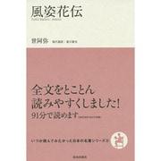 風姿花伝(いつか読んでみたかった日本の名著シリーズ〈9〉) [単行本]
