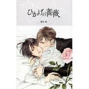 ひかげの薔薇(ハーレクイン・ラブシック) [新書]