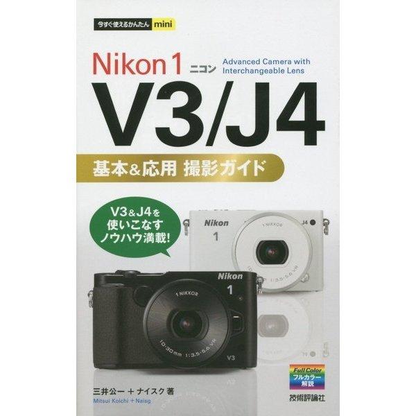 Nikon 1 V3/J4基本&応用撮影ガイド(今すぐ使えるかんたんmini) [単行本]
