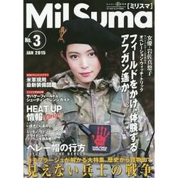 MilSuma 3 ワールド ムック [ムックその他]