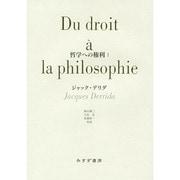 哲学への権利〈1〉 [単行本]