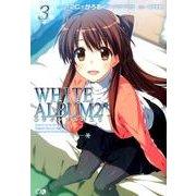 WHITE ALBUM2 3 [コミック]