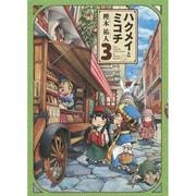 ハクメイとミコチ 3巻(ハルタコミックス) [コミック]