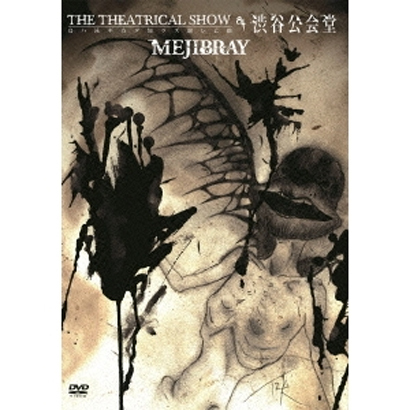 「THE THEATRICAL SHOW」 『鳥ハ泳ギ方ヲ知ラズ溺レ亡骸』 at 渋谷公会堂 [DVD]