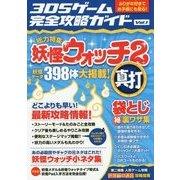 3DSゲーム完全攻略ガイド Vol.1 [総力特集 妖怪ウォッチ2 妖怪データ398体大掲載!真打 単行本]
