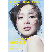 COMMERCIAL PHOTO (コマーシャル・フォト) 2015年 02月号 [雑誌]