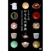 くらしのやきもの事典―昭和の名品と全国の窯場 決定版 [単行本]