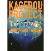 カゲロウプロジェクトアニバーサリーファンブック〈2〉 [単行本]